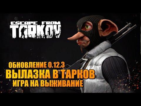 ВЫЛАЗКА В ТАРКОВ 0.12.3 🔥 игра на выживание за ЧВК и Дикого!