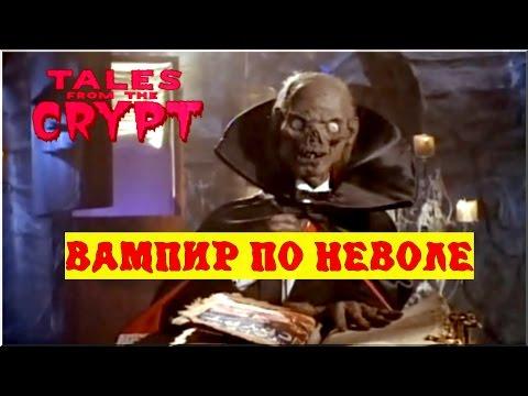 Байки из склепа - Вампир По Неволе | 7 эпизод 3 сезон | Ужасы | HD 720p