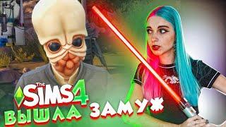 ВЫШЛА ЗАМУЖ за ПРИШЕЛЬЦА! // The SIMS 4 Star Wars: Путешествие на Батуу