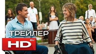 Любовь с ограничениями - Русский Тизер-Трейлер (2017)