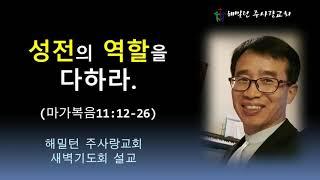 [마가복음11:12-26 성전의 역할을 다하라] 황보 현 목사 (2021년5월9일 새벽기도회)