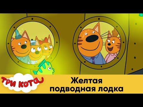 Три кота | Серия 158 | Желтая подводная лодка | Мультфильмы для детей