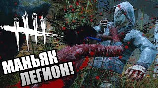 Dead by Daylight ► ПОЛЕ ОБЗОРА У ЛЕГИОНА В 4K СНОВА!