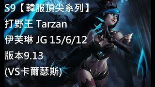 S9【韓服頂尖系列】打野王 Tarzan 伊芙琳 Evelynn JG 15/6/12 版本9.13(VS卡爾瑟斯)