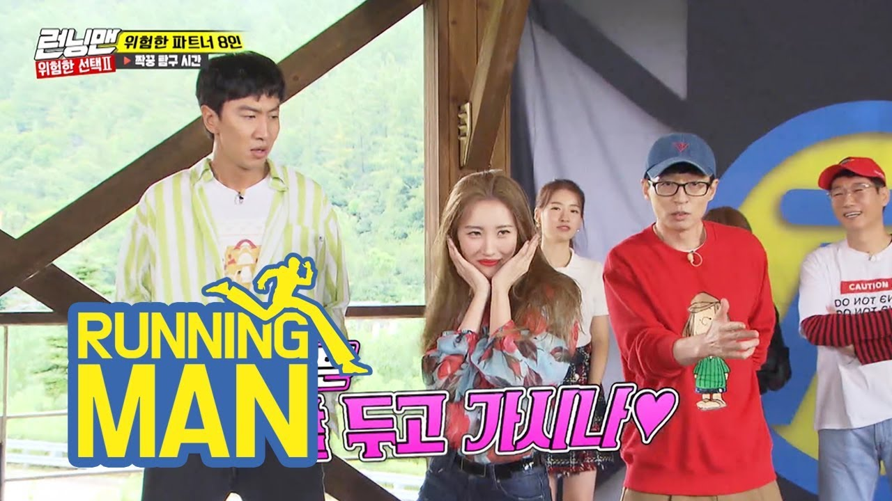 Sun Mi, Can You Show us the Performance? [Running Man Ep 416]