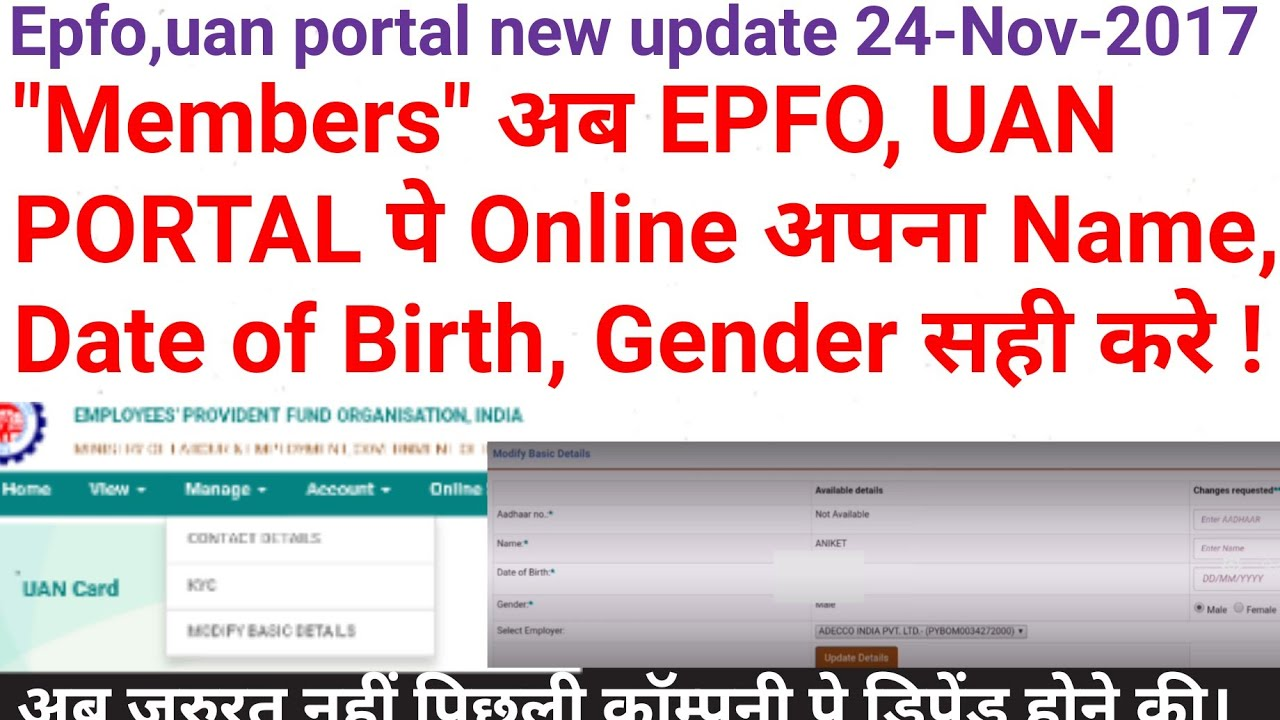 """""""Epfo,uan new update """"Members Correct your Name,Date of ..."""