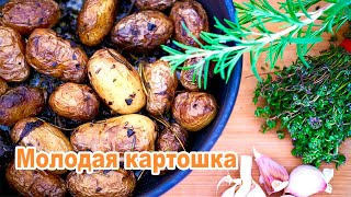 Молодая картошка по французски Быстрый рецепт от Эммы