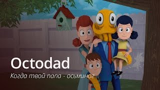 Octodad: Dadliest Catch - обзор AppleInsider.ru