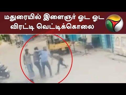 மதுரையில் முன்விரோதம் காரணமாக இளைஞர் ஓட ஓட விரட்டி வெட்டிக்கொலை | #Madurai #CCTV