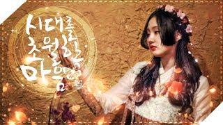 이누야샤 InuYasha (犬夜叉) OST- 시대를 초월한 마음(時代を越える想い) Cover by 윤수 YOONSU [KOR/ENG SUB]