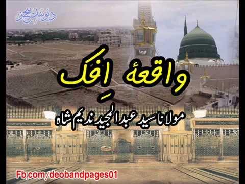 Hazrat Ayesha R.Z par tuhmat ka waqia_ Syrd Abdul Majeed Nadeem Shah