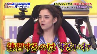 春日俊彰とメドベージェワ エフゲニア・メドベージェワ 動画 18
