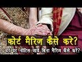 Court Marriage Procedure in India | By Ishan [Hindi]