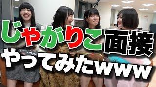 じゃがりこ面接 #神宿 #アイドル 神宿新メンバーオーディション応募受付...