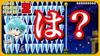 【マリメ2】ゴールは目の前なのに、、、氷の多すぎ、、、【ころん】
