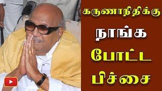 கருணாநிதிக்கு நாங்க போட்ட பிச்சை - Karunanidhi | Kalaignar | DMK | ADMK