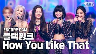 [앵콜CAM] 블랙핑크 'How You Like That' 인기가요 1위 앵콜 직캠 (BLACKPINK Encore Fancam)