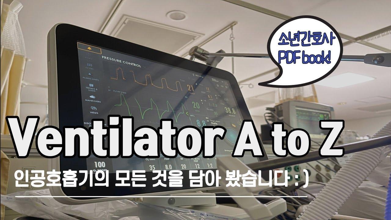 Ventilator의 A to Z. 인공호흡기는 이 영상과 PDF book으로 정리하세요
