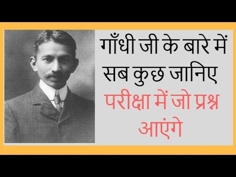 Gandhi : Modern India History by Neeru Madam (Hindi)