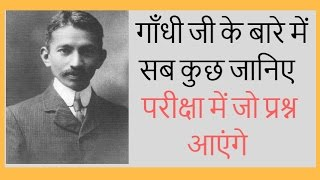 Gandhi : Modern India History by Neeru Madam (Hindi)