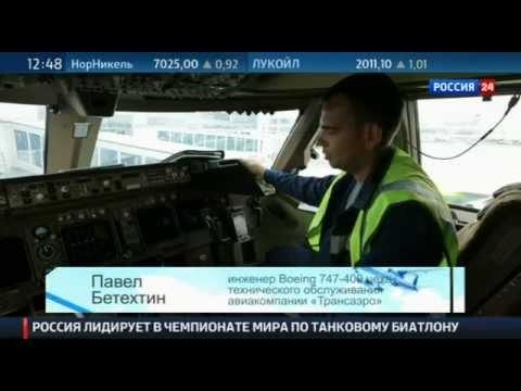 Безопасность полетов. Документальный