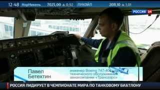Безопасность полетов. Документальный фильм