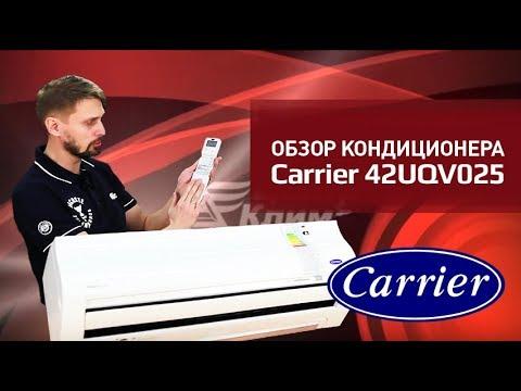 Carrier 42UQV025M/38UYV025M