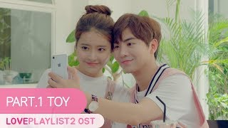 Video [MV] Toy | Love Playlist | Season2 OST Part.1 download MP3, 3GP, MP4, WEBM, AVI, FLV Juli 2018
