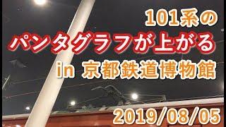 101系のパンタグラフが上がるシーン in 京都鉄道博物館 2019/08/05
