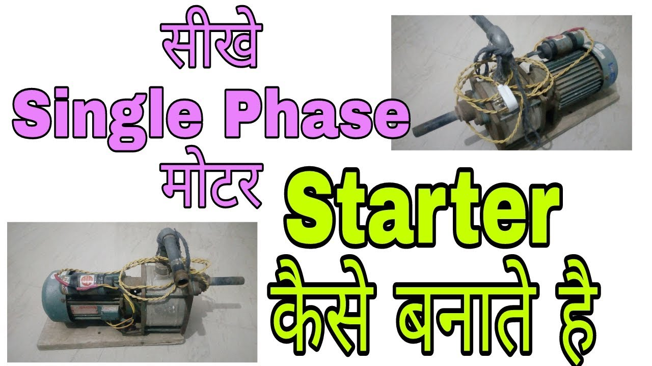 Single Phase Motor Starter | DOL Starter single phase motor के on