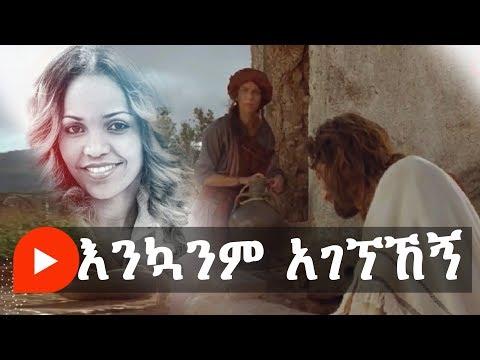 Aster Abebe | Enkwanm Agegnehegn - እንኳንም አገኘኸኝ