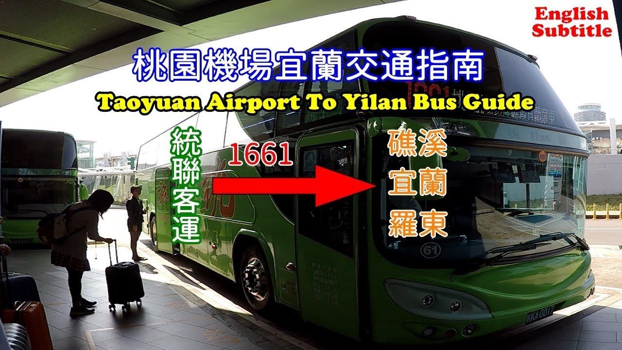 帶你在桃園機場搭巴士直達宜蘭,以後到臺灣宜蘭旅遊再也不用到臺北轉車了! - YouTube