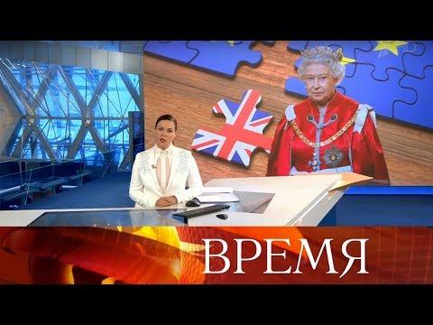 """Выпуск программы """"Время"""" в 21:00 от 23.01.2020"""
