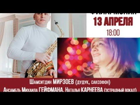 Сольный концерт Шамситдина Мирзоева
