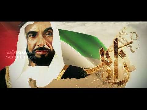 H.H Sheikh Zayed Bin Sultan Al Nahyan's History