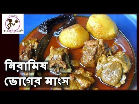 Niramish Bhoger Mangsho   Kali Pujo Special Bengali Mutton Curry Recipe   No Onion No Garlic