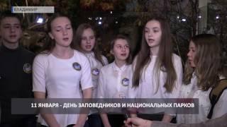2017 01 11 HD Игра викторина Заповедный урок в музее природы
