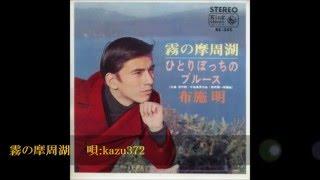 布施明 1966年 霧の摩周湖を歌ってみました。