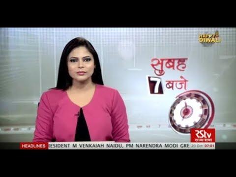 Hindi News Bulletin | हिंदी समाचार बुलेटिन – Oct 20, 2017 (7 am)