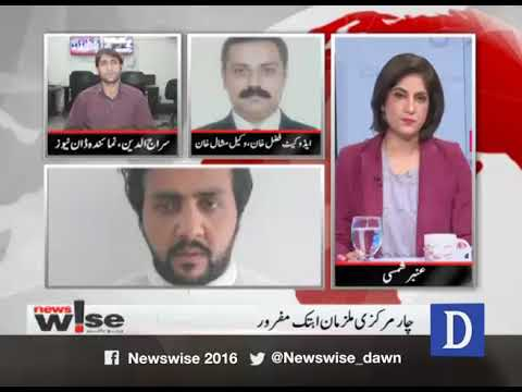 Newswise - 19  September  2017 - Dawn News