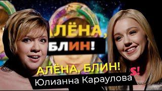 Юлианна Караулова — свадьба, дети, контракт с Рудковской, отказ Фадееву, 5sta Family, травля в школе