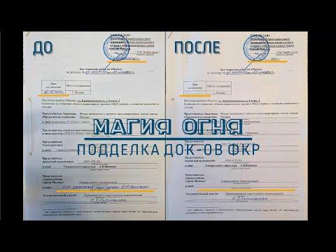 Подделка документов сотрудниками ФКР ТУ ЮЗАО