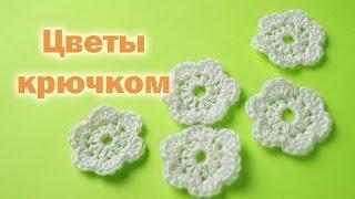 Вязание КРЮЧКОМ / Маленький ЦВЕТОК за пару минут