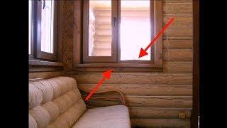 Ч.5 Монтаж окон в домах из бруса и бревна.