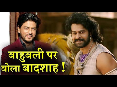Shahrukh Khan BIG Reaction on BAHUBALI : MUST WATCH