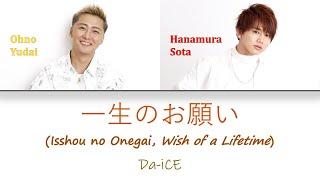 Download Lagu Da-iCE -「一生のお願い / Isshou no Onegai」Color-Coded Lyrics [Kanji/Romaji/English Translation] mp3