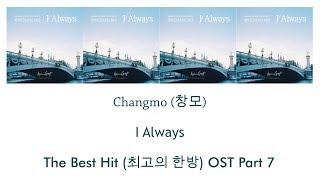 CHANGMO I Always Lyrics The Best Hit OST Part 7 Han Rom Eng