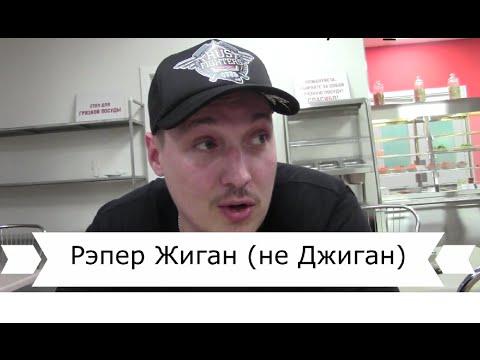 Жиган про бой с Джиганом, Птахой и жизнь Александра Емельяненко в тюрьме