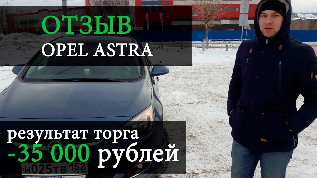 Отзыв Опель Астра Подбор авто НН ST-car