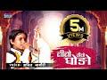 Download Lilo Lilo Ghodo Rama Hanslo  : Ramdevji Bhajan  :Full HD; sing.Anil Nagori MP3 song and Music Video